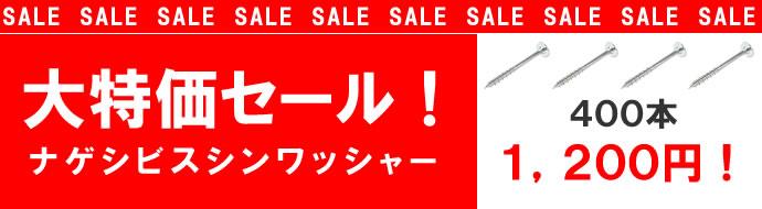 ナゲシビスシンワッシャー大特価セール中400本で1,200円